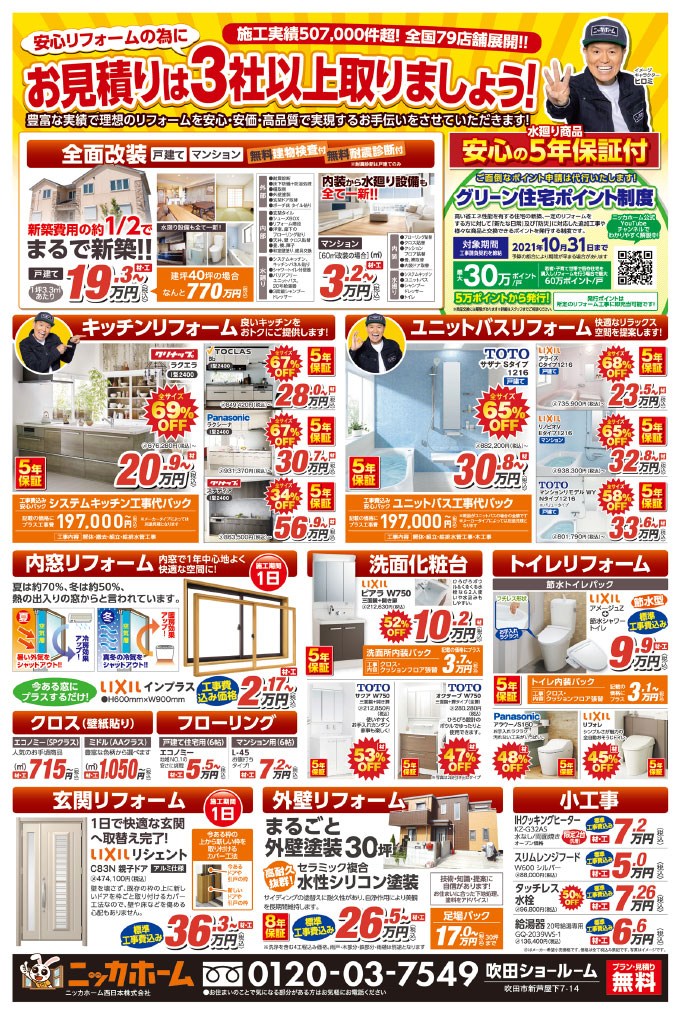2107suita_cp_ura_web.jpg